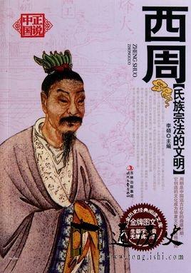 季历:周文王之父