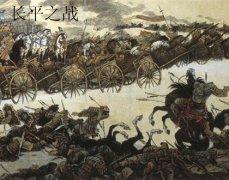 长平之战摧毁了赵国的野心成就了秦国的统一