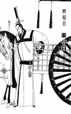 <b>齐桓公</b>