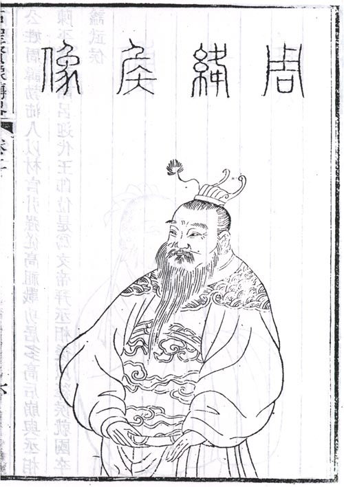 周勃:西汉开国将领、宰相