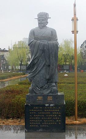 周昌:西汉初期大臣