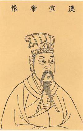 汉宣帝刘询:汉朝第十位皇帝