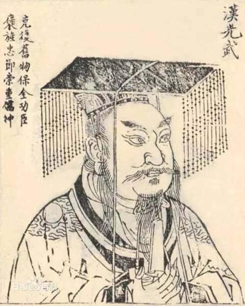 汉光武帝刘秀:东汉王朝开国皇帝