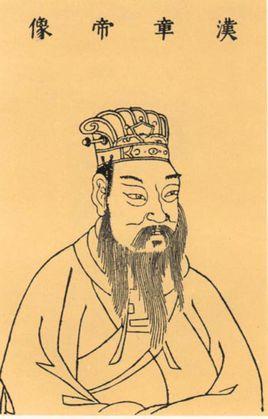 汉章帝刘炟:东汉第三位皇帝