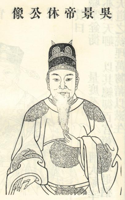 孙休:三国时期吴国的第三位皇帝