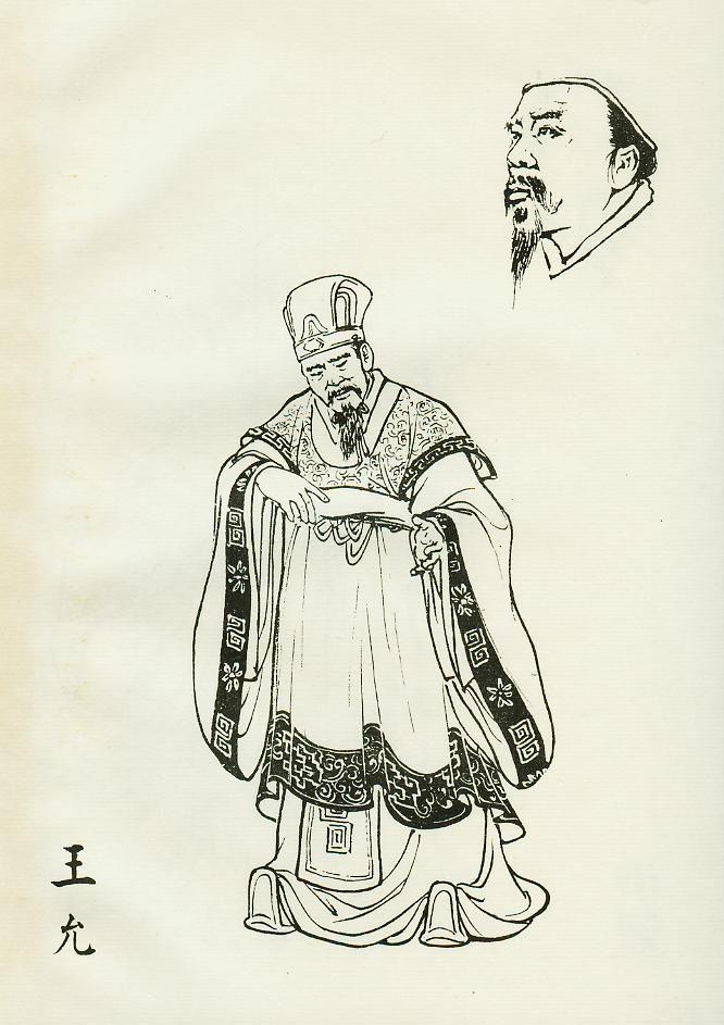 王允:东汉末年大臣