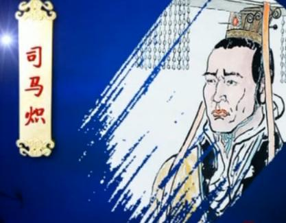 晋怀帝司马炽:西晋第三位皇帝