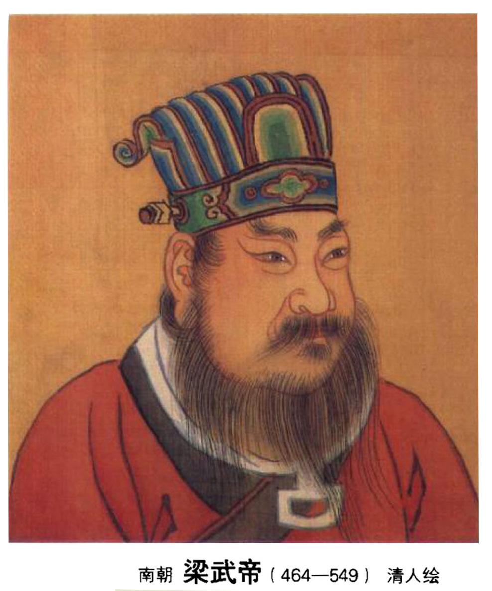萧衍:梁朝开国之君 文物双全帝王