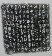 夏朝文字简介 中国古代夏朝的文字存在证