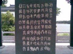 夏朝文化:禹王碑是夏朝的传世文字