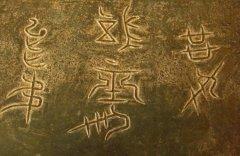 夏朝有文字吗?中国古代夏朝的文字存在证