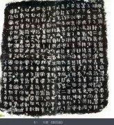 周朝文字介绍 中国周朝时期的主流文字——金文
