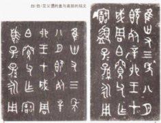 春秋战国文字介绍 春秋战国时期六国文字有哪些