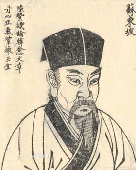 苏轼:北宋文学家、书画家、唐宋八大家之一