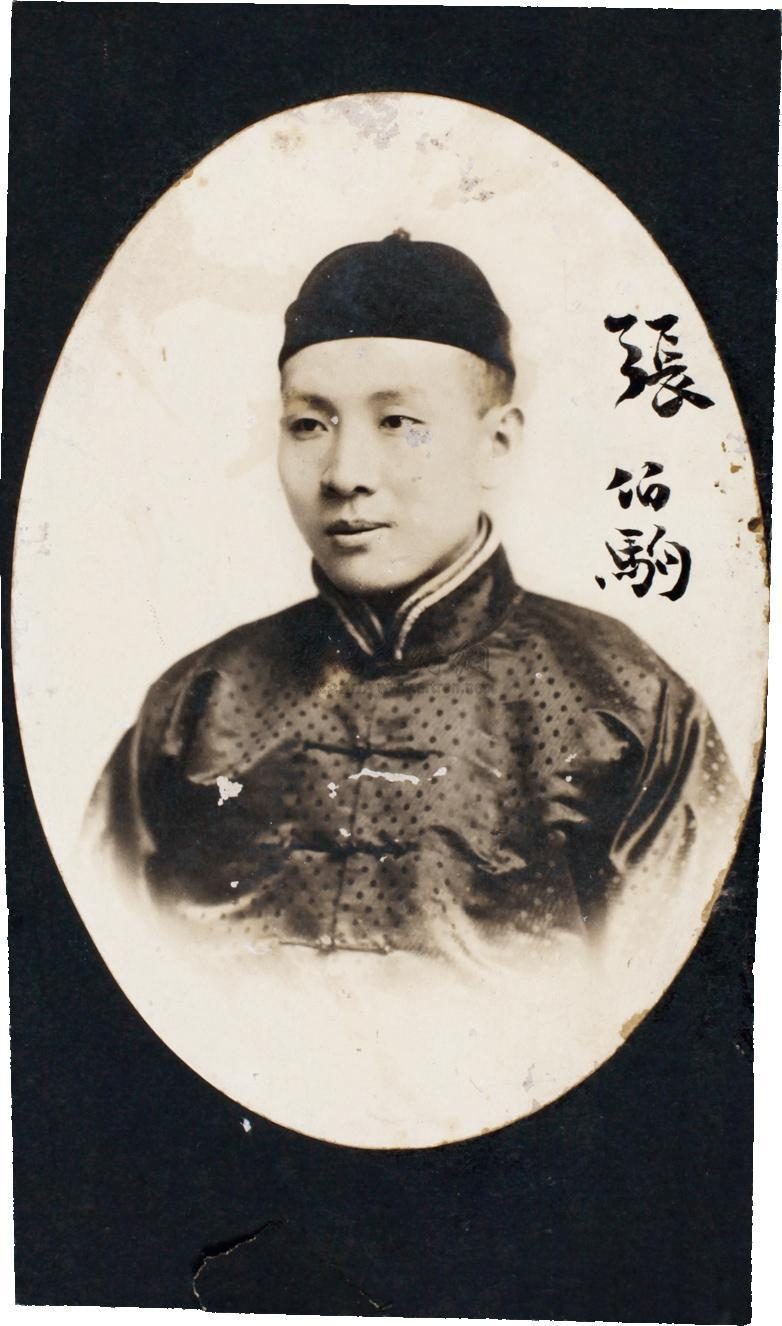 <b>张伯驹——民国四公子</b>