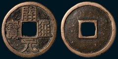 唐朝货币种类有哪些? 且看唐朝货币的变