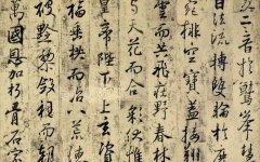 王羲之幼年木讷 靠什么挖掘潜能成为书法