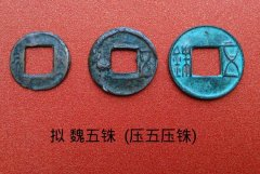 三国两晋货币 三国两晋时期的钱币样式及