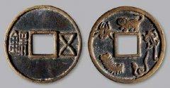 汉朝货币介绍 汉朝时期五铢钱的流通及其
