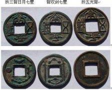 南北朝货币分类 南北朝中国货币史上大混