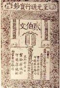 元朝货币详细介绍 古达元朝的钱币是怎样