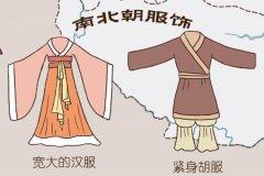 南北朝后宫服饰介绍 南北朝皇后礼服有何