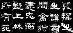 汉朝文字 汉代隶书为什么能够得到广泛流传?