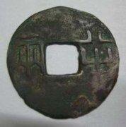 秦朝半两钱的特征