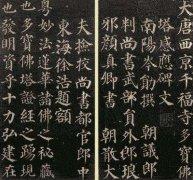 隋唐文字的发展演变 唐代使用的是什么字体?
