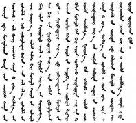 元朝文字简介 元代的官方语言和文字是什么?