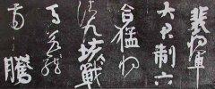南北朝字体:南北朝时期书法流行什么字体?