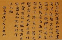 解析三国著名书法家钟繇还示帖的内容是什么