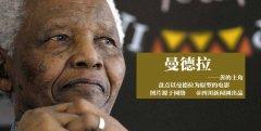南非总统曼德拉诞辰