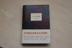 长篇小说《百年孤独》发表