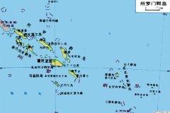 所罗门群岛历史发展阶段简介