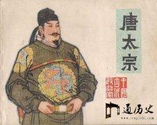 唐太宗是千古一帝,为何没能打下高句丽呢?