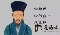 王阳明和曾国藩谁更完美些?