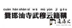 中国最长的姓氏,电视节目二话不说就照搬,结果发现是错的