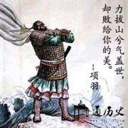 项羽为什么宁死不肯过江东?并非为了面子,而是为了证明一件事!