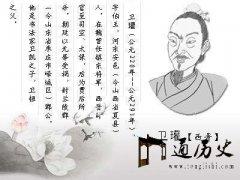 三国最逆天的十大猛将,邓艾暂居第二,第一个人搞死三大名将
